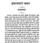 Dashavatara Katha by अक्षयवट मिश्र - Akshayavat Mishra