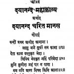 Dayanand Mahakavya  by अज्ञात - Unknownदयानंद - Dayanand