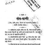Dhai Hazaar Anmol Bol [Sant-Vani] by भवनेश्वरनाथजी मिश्र 'माधव' - Bhuvneshwar Ji Mishra 'Madhav'