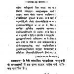 Geeta Darshan by लाला कन्नोमल - Lala Kannomal