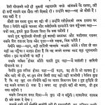 Gramin Samaj  by अज्ञात - Unknown