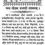 Guruguna Ratnavali by अज्ञात - Unknown
