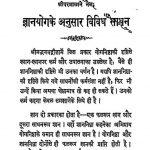 Gyanyoga Ke Anusar Vividh Sadhan by अज्ञात - Unknown