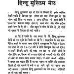 Hindi Muslim Mel by अज्ञात - Unknown