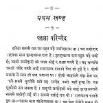 Krishnkant ka Vasiyatnama [Khand 1]  by अज्ञात - Unknown