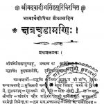 Kshatrachudamani by वादीभसिंह सूरी - Vadibh Singh Suri