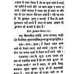 Kuran Ki Chhanbeen [Part 1] by अज्ञात - Unknown