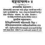 Mantra Siddhi Bhandagara by अज्ञात - Unknown