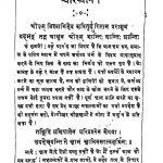 Manushya Ke Lie Sachcha Sukh Kis Mai Hai ? by अज्ञात - Unknown