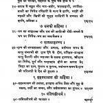 Narayani Shiksha by अज्ञात - Unknown
