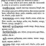 Pahla Adya Bhugol [Hindustan] by अज्ञात - Unknown