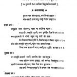 Parshvanath Charitam  by कस्तूरचन्द कासलीवाल - Kastoorchand Kasliwal