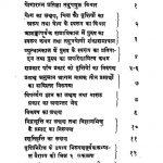 Patanjal Darshan Prakash by महर्षि पतंजलि - Maharshi Patanjali