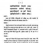 Prakriti Kashmiram by अज्ञात - Unknown
