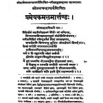 Prameyakamal Marttanda by प्रभाचन्द्र - Prabhachandra