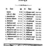 Prarthana Prabodh by हंसराज बच्छराज नाहटा - Hansraj Bachchharaj Nahata