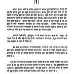 Pravachansar Prakash by कुन्दकुन्दाचार्य - Kundkundacharyaवैद्य प्रभुदयाल कासलीवाल - Vaidya Prabhudayal Kasliwal