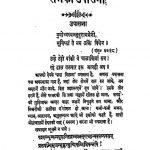 Ram Ki Upasna by अज्ञात - Unknown
