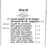 Sachitra Mahabharat Bhasha Tika [Ank 9] by महर्षि वेदव्यास - Maharshi Vedvyaas