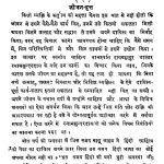 Sahityik Lekh by श्यामसुन्दर दास - Shyamsundar Das