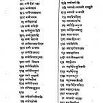 Samved Samhita [Purvarddha] by अज्ञात - Unknown