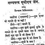 Samyaktavya Suryoday Jain by अज्ञात - Unknown