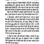 Sant Vinoba Ki Anand Yatra by सुरेश रामभाई - Suresh Rambhai