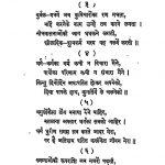 Satyavadi Man Ke Bhav [1] by वाड़ीलाल मोतीलाल शाह - Vadilal Motilal Shah