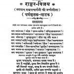 Shankar Vijay Natak by अज्ञात - Unknown