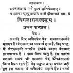 Shastra Sopan by स्वामी विवेकानंद - Swami Vivekanand