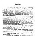 Shatkhandagam [Part 15] by हीरालाल जैन - Heeralal Jain