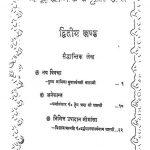 Shri Chandra Sagar Smriti Granth [Vol. 2] by कल्प चन्द्रसागर - Kalp Chandra Sagar