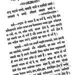 Shri Dashlakshan Dharm by दीपचन्द वर्णी - Deepchand Varni