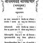 Shri Dharma Sangrah Shravakachar [Bhashanuvada] by कुलतिलक - Kultilak