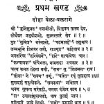 Shri Jain Pady Ramayan [Khand 1] by बालकृष्ण उपाध्याय - Balkrishna Upadhyay