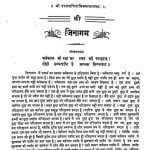 Shri Jinagam by अज्ञात - Unknown