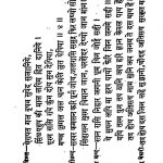 Shri Pancha-Parmeshthi Poojan Vidhan Bhasha by अज्ञात - Unknown