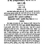 Shri Updeshprasad Bhashantar [Part 2] by अज्ञात - Unknown
