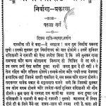 Shri Yogavashishtha-Bhasha [2] by अज्ञात - Unknown