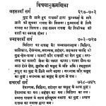 Shrimad Valmiki Ramayanam [Yuddhakanda-Uttararddha] by महर्षि वाल्मीकि - Maharshi Valmiki