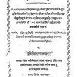 Shruti-Siddhant-Ratnakara by पंडित किशोरदास - Pandit Kishordas