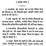 Siddhant Magna Sagar [Part 1] by अज्ञात - Unknown