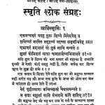 Smriti Shlok Sangrah by जैनमुनि उपाध्याय - Jainmuni Upadhyaya