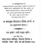 Tatwayukt Nijbodh Vivek by आचार्य महाप्रज्ञ - Acharya Mahapragya