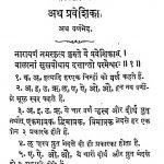 Vyakaran Praveshika [Part 1] by परमेश्वरदत्त पाण्डेय - Parmeshwar Dutt Pandey