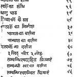 Yavan Bhasha Ka Vyakaran by अज्ञात - Unknown