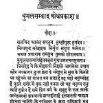 Yugalasambad Bodhaprakash by अज्ञात - Unknown