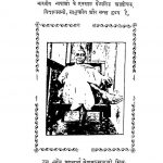 Yugveer - Bharati by देवेन्द्रकुमार - Devendra Kumar